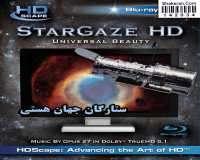 StarGaze HD Universal Beauty Blu-ray 1080p