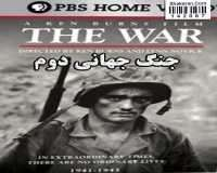 PBS - The War