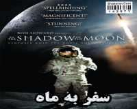 In the Shadow of the Moon --2007 HD 1080p