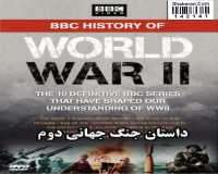 The History of World War II - تاریخچه جنگ جهانی دوم