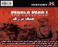 World War 1 The Great War - جنگ جهانی اول