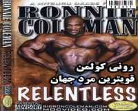 Ronnie Coleman Relentless