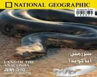 National Geographic  Land Of The Anaconda