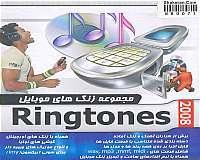 مجموعه زنگ های موبایل  Ringtones
