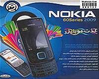 نرم افزارهای نوکیا سری 60 -  2009