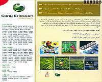مجموعه نرم افزارهای گوشی های سونی اریکـسون SonyEricsson