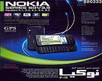 مجموعه نرم افزارهای موبایل نوکیا 2011