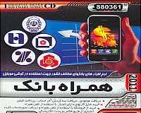 مجموعه نرم افزارهای همراه بانک 2011
