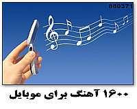 1600 آهنگ دلنشین برای زنگ موبایل