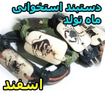فروش دستبند استخوانی ماه تولد اسفند ماه
