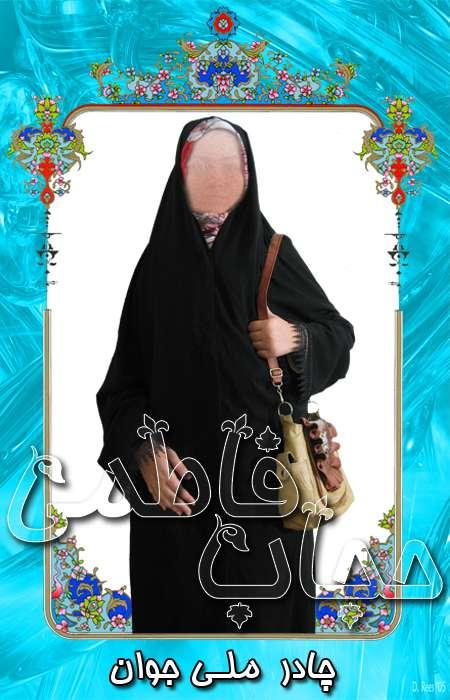 چادر ملی جوانان