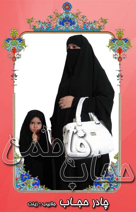 چادر حجاب - زینت (مدل جلابیب)
