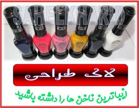 لاک طراحی ناخن اصل مخصوص خانم های با سلیقه Laktarahi1