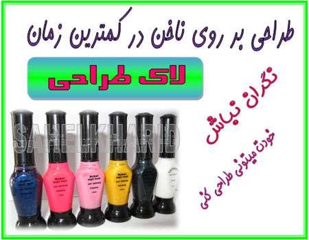 لاک طراحی ناخن اصل مخصوص خانم های با سلیقه Laktarahi2