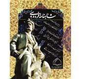 شاهنامه فردوسی را صوتی بشنوید و بیاموزید-111ساعت Shahname-Ferdowsi-1