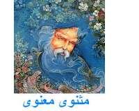 مثنوی معنوی را صوتی بیاموزید Masnavi%20manavi1