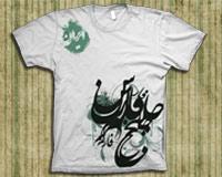 تی شرت خلیج فارس