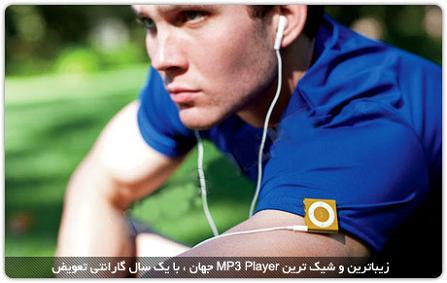 موزیک پلیر اپل آی پاد شافل طرح اصل Apple iPod Shuffle MP3 Player