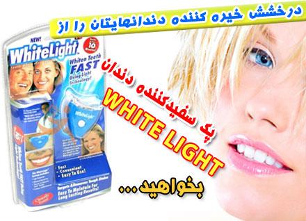 سفید کننده دندان وایت لایت White Light